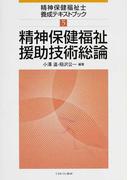 精神保健福祉援助技術総論 (精神保健福祉士養成テキストブック)