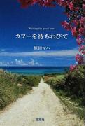 カフーを待ちわびて (宝島社文庫)(宝島社文庫)