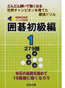 囲碁初級編 どんどん解いて強くなる 世界チャンピオンを育てた最強ドリル 1 279題