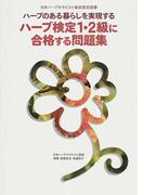 ハーブのある暮らしを実現するハーブ検定1・2級に合格する問題集 日本ハーブセラピスト協会認定図書
