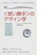 〈使い勝手〉のデザイン学 (朝日選書)(朝日選書)