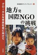 地方発国際NGOの挑戦 グローカルな市民社会に向けて