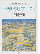 世界のピアニスト (ちくま文庫 吉田秀和コレクション)(ちくま文庫)