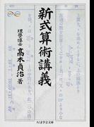 新式算術講義 (ちくま学芸文庫 Math & Science)(ちくま学芸文庫)