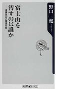 富士山を汚すのは誰か 清掃登山と環境問題 (角川oneテーマ21)(角川oneテーマ21)