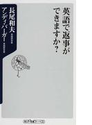 英語で返事ができますか? (角川oneテーマ21)(角川oneテーマ21)