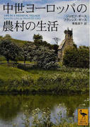 中世ヨーロッパの農村の生活 (講談社学術文庫)(講談社学術文庫)