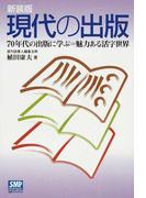 現代の出版 70年代の出版に学ぶ=魅力ある活字世界 新装版
