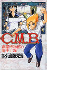 C.M.B. 8 森羅博物館の事件目録 (講談社コミックス)