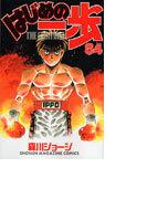 はじめの一歩 84 THE FIGHTING! (講談社コミックス SHONEN MAGAZINE COMICS)(少年マガジンKC)