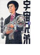 宇宙兄弟 2 (モーニングKC)(モーニングKC)