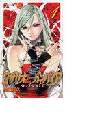 ロザリオとバンパイアseasonⅡ 1 (ジャンプ・コミックス)(ジャンプコミックス)