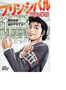 プリンシパル 諭吉の学校 1 (ジャンプ・コミックスデラックス)