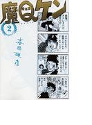魔Qケン 2 (ヤングサンデーコミックス)