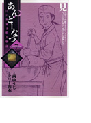 あんどーなつ 7 江戸和菓子職人物語 72年ぶりのお客様 (ビッグコミックス)(ビッグコミックス)