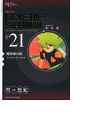超人ロック 完全版 21 魔術師の鏡 (COMIC)