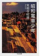 昭和電車少年 (ちくま文庫)(ちくま文庫)
