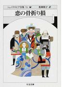 シェイクスピア全集 16 恋の骨折り損 (ちくま文庫)