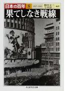日本の百年 8 果てしなき戦線 (ちくま学芸文庫)(ちくま学芸文庫)