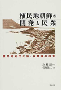 植民地朝鮮の開発と民衆 植民地近代化論、収奪論の超克