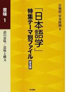 「日本語学」特集テーマ別ファイル 普及版 意味1 語の意味/意味と構文