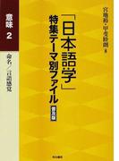 「日本語学」特集テーマ別ファイル 普及版 意味2 命名/言語感覚