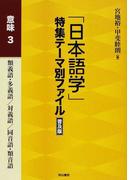 「日本語学」特集テーマ別ファイル 普及版 意味3 類義語・多義語/対義語/同音語・類音語