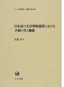 日本語の文章理解過程における予測の型と機能 (ひつじ研究叢書)
