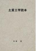 土質工学読本