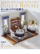 ドールハウスを習う 部屋と家具づくりから 新装版