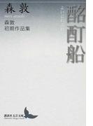 酩酊船 森敦初期作品集 (講談社文芸文庫)(講談社文芸文庫)