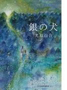 銀の犬 (ハルキ文庫)(ハルキ文庫)