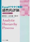 Excelで今すぐ実践!感性的評価 AHPとその実践例