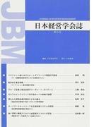 日本経営学会誌 第21号