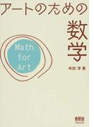 アートのための数学