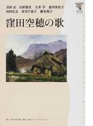 窪田空穂の歌 (角川学芸ブックス)
