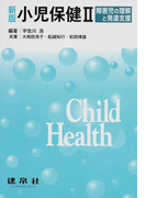 小児保健 新版 2 障害児の理解と発達支援