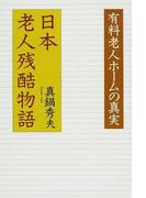 日本老人残酷物語 有料老人ホームの真実