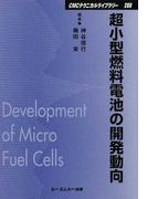 超小型燃料電池の開発動向 普及版 (CMCテクニカルライブラリー)