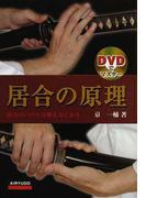 居合の原理 居合のいのちは初太刀にあり (DVDでマスター)