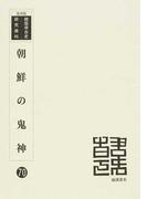 朝鮮の鬼神 復刻版 (韓国併合史研究資料)