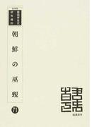 朝鮮の巫覡 復刻版 (韓国併合史研究資料)