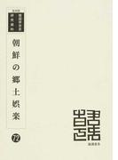 朝鮮の郷土娯楽 復刻版 (韓国併合史研究資料)