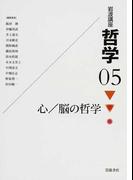 岩波講座哲学 05 心/脳の哲学