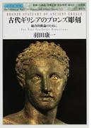 古代ギリシアのブロンズ彫刻 総合的推論のために (世界美術双書)