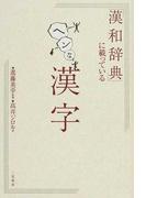 「漢和辞典」に載っているヘンな漢字