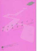 WebデザインFLASH (デジハリデザインスクールシリーズ)