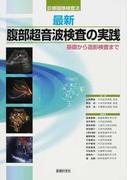 最新・腹部超音波検査の実践 基礎から造影検査まで (診療画像検査法)