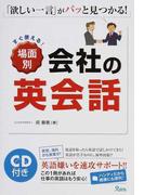 すぐ使える!場面別会社の英会話 「欲しい一言」がパッと見つかる! 英語嫌いを速攻サポート!!