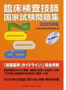臨床検査技師国家試験問題集 2009年版